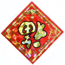 中国の逆さ福
